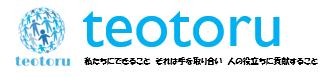 テオトル株式会社